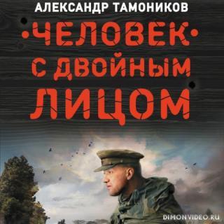 Человек с двойным лицом - Александр Тамоников