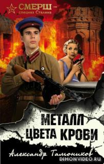 Металл цвета крови - Александр Тамоников