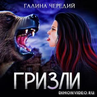 Гризли - Галина Чередий