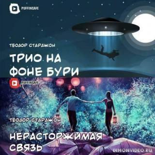 Нерасторжимая связь; Трио на фоне бури - Теодор Старджон