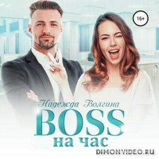 BOSS на час - Надежда Волгина