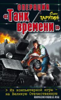 Операция «Танк времени» - Олег Таругин
