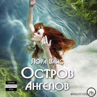 Остров Ангелов - Лора Вайс