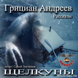 Щелкуны (Рассказы) - Грициан Андреев