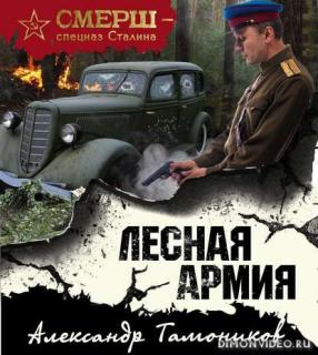 Лесная армия - Александр Тамоников