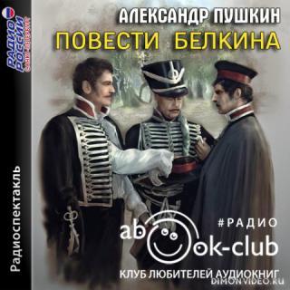 Повести Белкина - Александр Пушкин