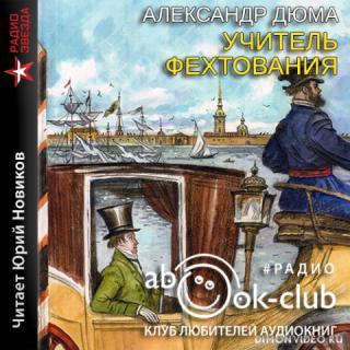 Учитель фехтования - Александр Дюма (отец)
