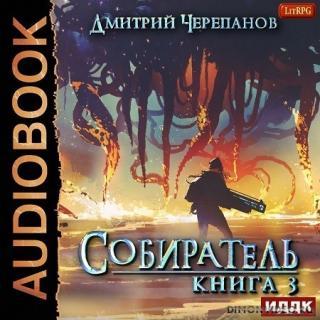 Собиратель. Книга 3 - Дмитрий Черепанов
