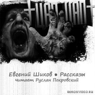 Цап-Цап. Рассказы - Евгений Шиков