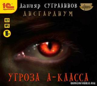 Угроза А-класса - Данияр Сугралинов