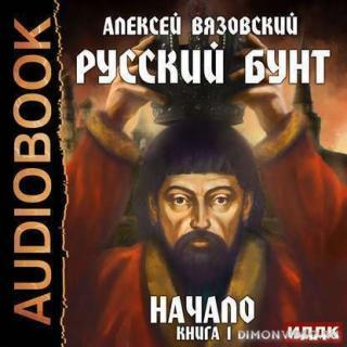 Русский бунт 1, Начало - Алексей Вязовский
