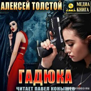 Гадюка - Алексей Толстой