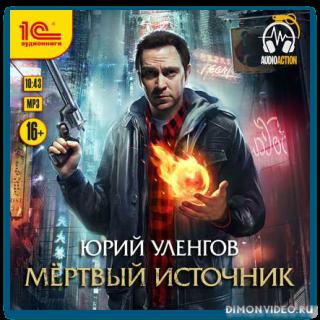 Мертвый источник - Юрий Уленгов