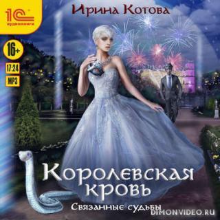 Связанные судьбы – Ирина Котова