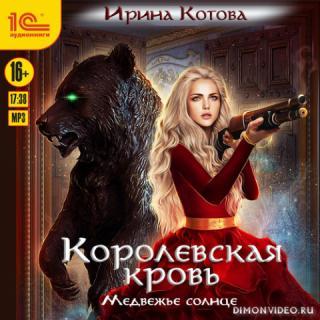 Медвежье солнце – Ирина Котова