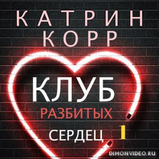 Клуб разбитых сердец - Катрин Корр