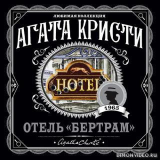 Отель «Бертрам» - Агата Кристи