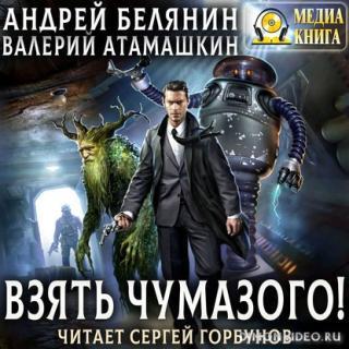 Взять Чумазого! - Белянин Андрей, Атамашкин Валерий