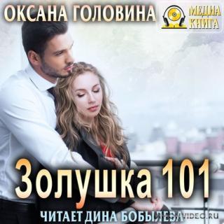 Золушка 101 - Оксана Головина