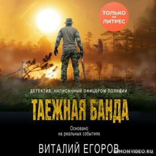 Таежная банда - Виталий Егоров