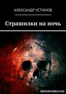 Страшилки на ночь - Александр Устинов