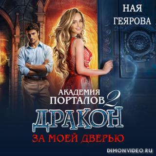 Дракон за моей дверью. Книга 2 - Ная Геярова
