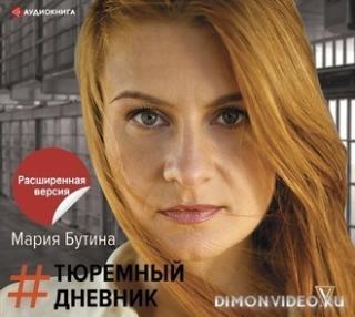 Тюремный Дневник - Мария Бутина