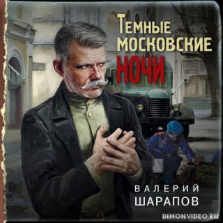 Темные московские ночи - Валерий Шарапов
