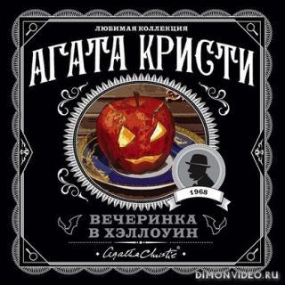 Вечеринка в Хэллоуин - Агата Кристи