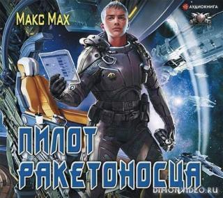 Пилот ракетоносца - Макс Мах