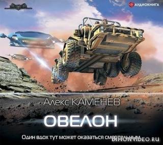 Овелон - Алекс Каменев