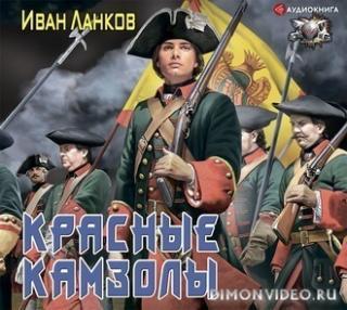 Красные камзолы - Иван Ланков