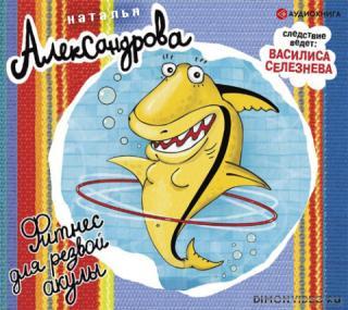 Фитнес для резвой акулы - Наталья Александрова