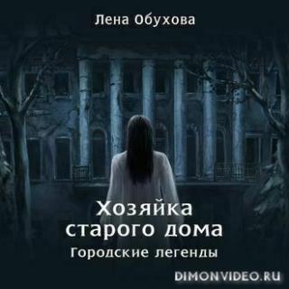 Хозяйка старого дома - Лена Обухова