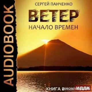 Начало Времен - Сергей Панченко