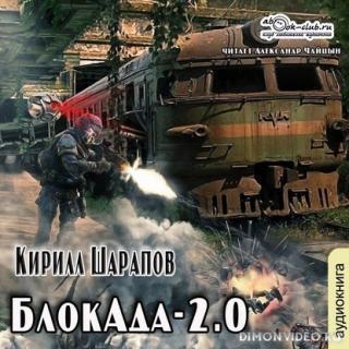 БлокАда-2.0 - Кирилл Шарапов