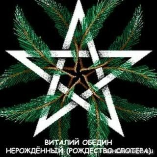 Нерождённый (Рождество Слотера) - Виталий Oбeдин