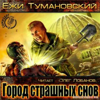 Город страшных снов - Ежи Тумановский