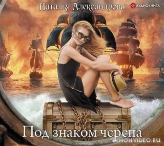 Под знаком черепа - Наталья Александрова