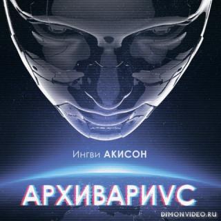 Архивариус - Ингви Акисон