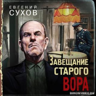 Завещание старого вора - Евгений Сухов