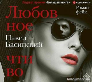 Любовное чтиво - Павел Басинский