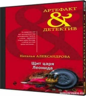 Щит царя Леонида - Наталья Александрова