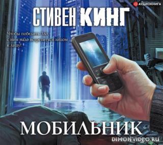 Мобильник - Стивен Кинг
