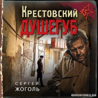Крестовский душегуб - Сергей Жоголь