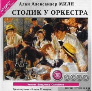 Столик у оркестра - Алан Александр Милн (Сборник)