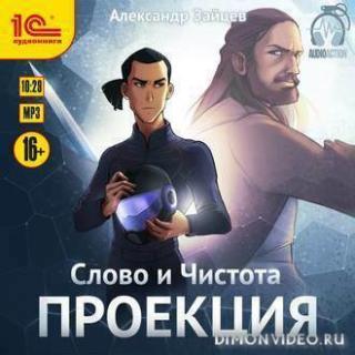 Проекция - Александр Зайцев