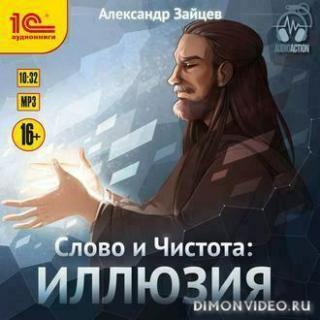 Иллюзия - Александр Зайцев