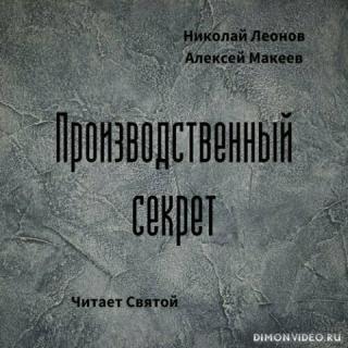 Производственный секрет - Алексей Макеев, Николай Леонов