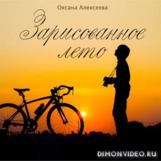 Зарисованное лето - Оксана Алексеева